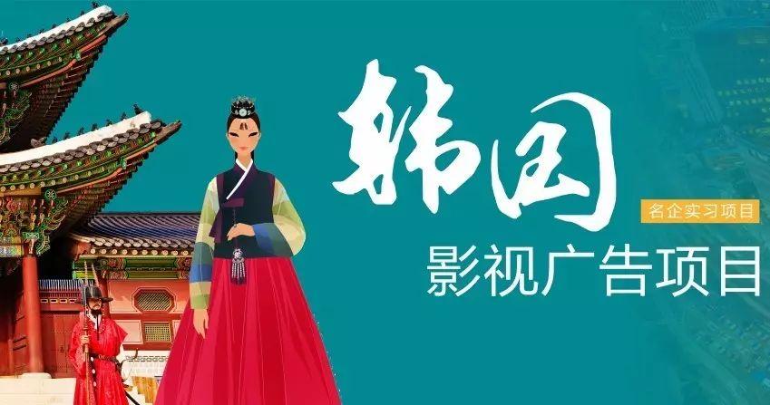 韩国影视广告